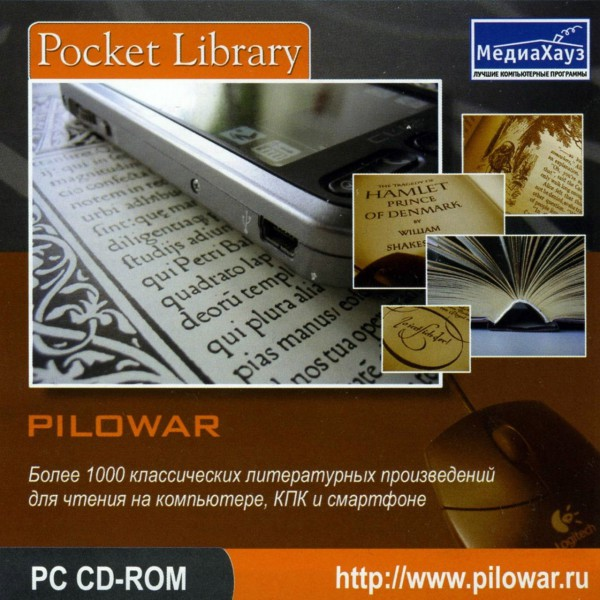 "Обложка диска Pilowar PocketLibrary (версия, изданная фирмой ""МедиаХауз"")"
